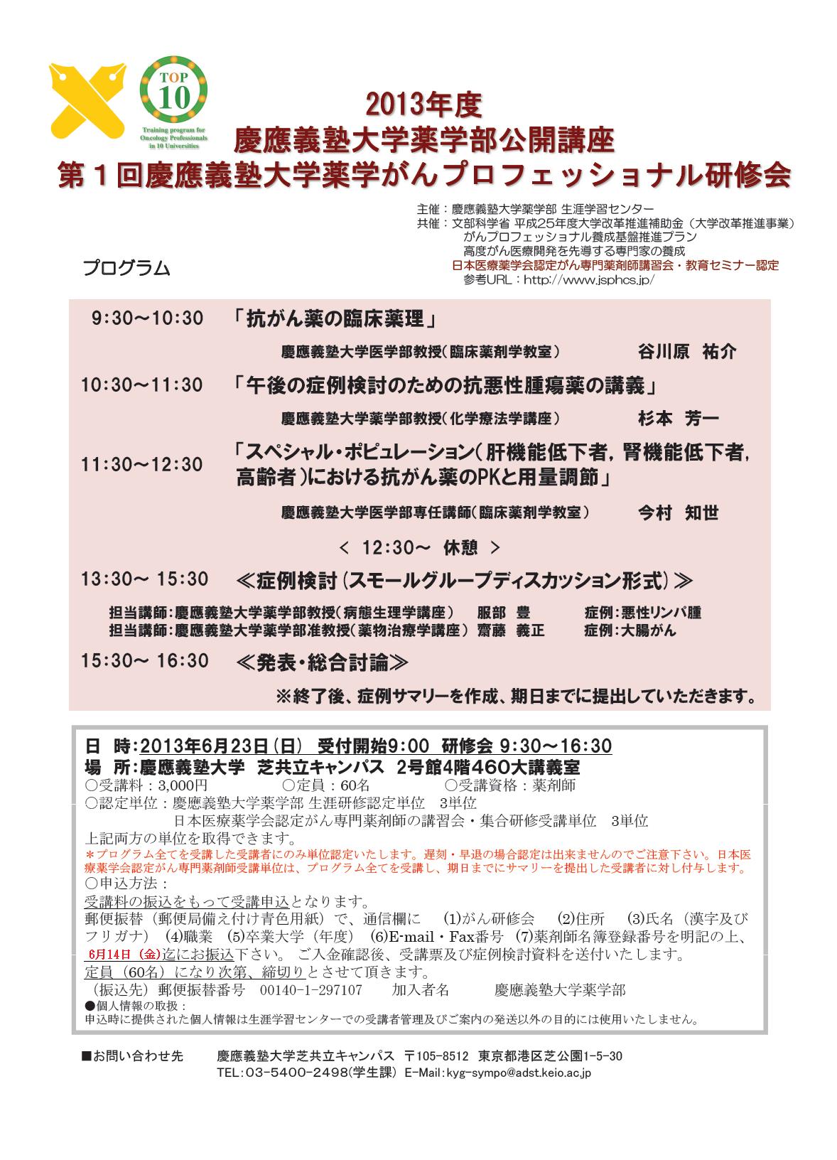 【申込期間延長】研修会案内.png